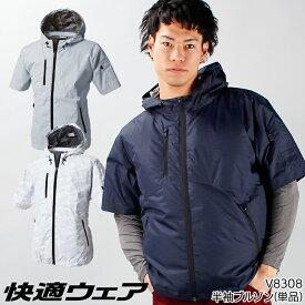 作業服 鳳皇 快適ウェア空調服用 フード付半袖ジャケット(単品) V8308 メンズ 春夏用 作業着