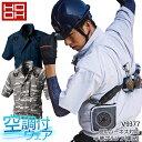 空調服 作業服 鳳皇 快適ウェア V9377 ハーネス対応半袖ブルゾン 単品
