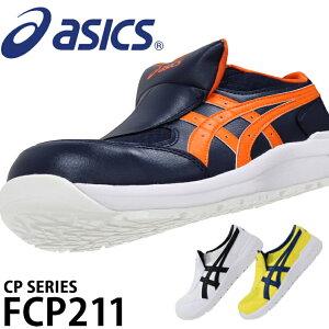 安全靴 アシックス 安全スニーカー FCP211(1273a031) 新作 ローカット スリップオン(スリッポン) メンズ レディース 作業靴 JSAA規格 22.5cm-30cm