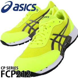安全靴 アシックス 安全スニーカー FCP212(1271a045) 新作 ローカット 紐タイプ メンズ 作業靴 JSAA規格 24cm-30cm