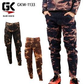作業服 作業ズボン ケイゾック スライダーパンツ GKW-1133 メンズ 秋冬用 作業着 上下セットUP対応 S〜4L
