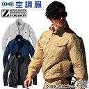 空調服 作業服 Z-DRAGON 74000 長袖ブルゾン 単品