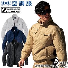 【空調服】 自重堂 Z-DRAGON 長袖ブルゾン 服単品 74000 メンズ 涼しい作業服 熱中症対策 S〜5L