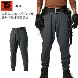 作業服 作業ズボン TS-DESIGN サマーニッカーズカーゴパンツ 5034 メンズ 春夏用 作業着 鳶服 ストレッチ S〜6L