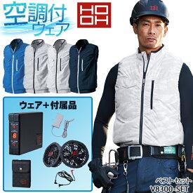 空調服 作業服 鳳皇 快適ウェア V8307-SET 半袖ブルゾン ファンバッテリーセット