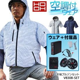 空調服 作業服 鳳皇 快適ウェア V8308-SET フード付半袖ブルゾン ファンバッテリーセット
