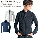 アイズフロンティア ストレッチワークジャケット 3570 メンズ オールシーズン用 作業服 作業着 ワークウェア ストレッ…