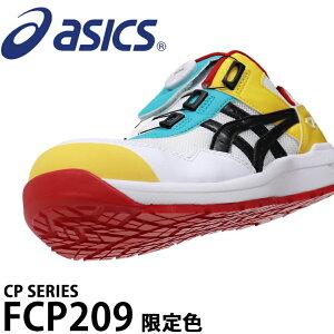 アシックス 安全靴 限定色 ウィンジョブ FCP209 (1271A029) ローカット boa メンズ レディース 22.5cm〜30cm