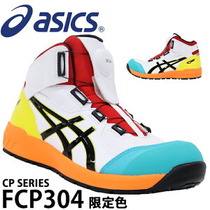 アシックス 安全靴 限定色 ウィンジョブ FCP304 (1271A030) ハイカット boa メンズ レディース 22.5cm〜30cm