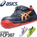 アシックス 安全靴 限定カラーウィンジョブ FCP307 (1273A028) ローカット boa メンズ レディース 22.5cm〜30cm