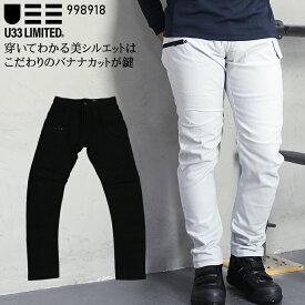 メンズ 作業服 ズボン・パンツ 作業ズボン U33 LIMITED カーゴパンツ 998918 オールシーズン用 作業着 M〜4L