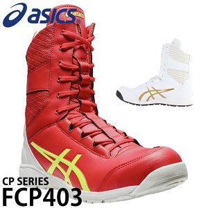 アシックス 安全靴 ウィンジョブ 作業靴 スニーカー 半長靴 高所用 メンズ 24.5cm-30cm FCP403 TS 1271A042