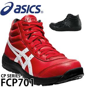アシックス 安全靴 ハイカット ウィンジョブ 作業靴 スニーカー 紐 メンズ レディース 22.5cm-30cm FCP701 1273A018