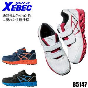 安全靴 ジーベック 安全スニーカー 85147 耐滑 耐油 通気性 ローカット マジック メンズ レディース 作業靴 JSAA規格 22cm-30cm