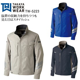 作業服 タカヤ商事 長袖ジャケット TW-S223 メンズ レディース 春夏用 作業着 帯電防止SS- 5L