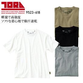 作業服 寅壱 半袖Tシャツ 9523-618 メンズ 春夏用 作業着 吸汗速乾M- 5L(XXXXL)