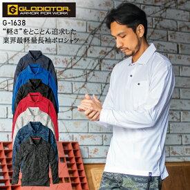 作業服 コーコス信岡 CO-COS 軽量長袖ポロシャツ G-1638 メンズ レディース オールシーズン用 作業着 インナー 消臭SS- 5L