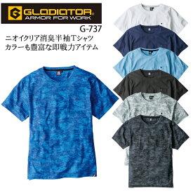 作業服 コーコス信岡 CO-COS 半袖Tシャツ G-737 メンズ レディース 春夏用 作業着 インナー JIS T8118SS- 5L