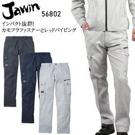 作業服 自重堂 Jawin ノータックカーゴパンツ 56802 メンズ 春夏用 作業着 帯電防止73- 112
