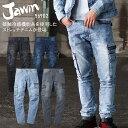 作業服 作業ズボン 自重堂 Jawin デニムカーゴパンツ 56902 メンズ 春夏用 おしゃれ 作業着 ストレッチ W73-112 上下…