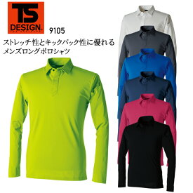 作業服 藤和 メンズ長袖ポロシャツ 9105 メンズ オールシーズン用 作業着 インナー 帯電防止S- 6L