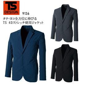 メンズ 作業服 ジャケット 藤和 ジャケット 9136 オールシーズン用 作業着 帯電防止S- 6L スーツ