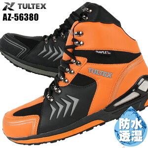安全靴 アイトス タルテックス 防水安全スニーカー AZ-56380 ハイカット 紐 メンズ レディース 作業靴 防水 22.5cm〜29cm