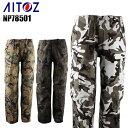 作業服 作業ズボン アイトス カーゴパンツ NP78501 メンズ オールシーズン用 作業着 M〜3L