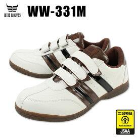 【在庫処分】 ワイドウルブス 安全靴 スニーカー WW-331M作業靴 WIDE WOLVES ローカット マジック JSAA規格A種