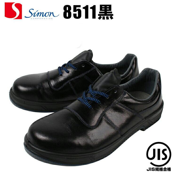 【送料無料】シモン 安全靴 短靴 8511-KURO JIS規格S種 E合格(普通作業用)simon安全靴 / 安全靴 / 作業用安全靴