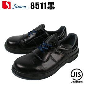 安全靴 シモン 短靴 8511-KURO ローカット 紐 メンズ レディース 作業靴 JIS規格S種E合格 23.5cm〜28cm 【送料無料】