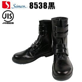 安全靴 シモン 長編上靴 8538 マジック メンズ レディース 作業靴 JIS規格S種E合格 23.5cm〜28cm 【送料無料】