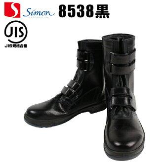 西蒙安全靴长篇拖鞋8538工作鞋Simon西蒙高帮皮鞋日本工业标准S种E合格(普通作业用)