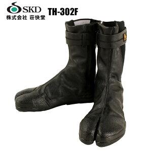安全靴 荘快堂 安全足袋 TH-302F メンズ 作業靴 24cm-30cm