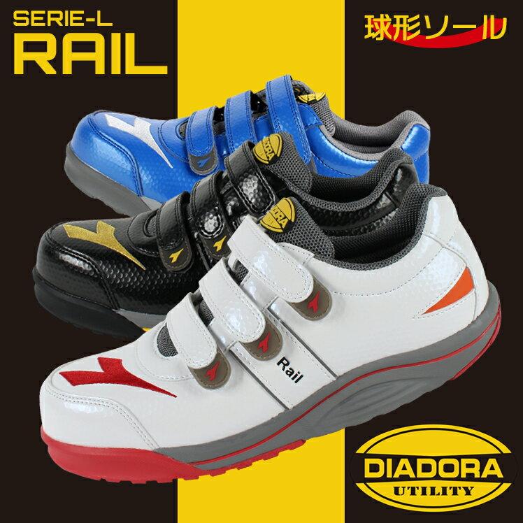 【送料無料】ディアドラ 安全靴 スニーカー RAIL作業靴 DIADORA レイル ローカット マジック JSAA規格B種