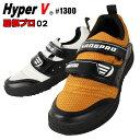 作業靴 ハイパーV 屋根プロ 作業用スニーカー 先芯なし HV-1300 ローカット マジック メンズ 24.5cm〜29cm (122)