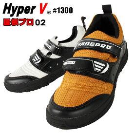 作業靴 ハイパーV 屋根プロ 作業用スニーカー(先芯なし) HV-1300 ローカット マジック メンズ 24.5cm〜29cm (122)
