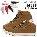 アイトス 安全靴 スニーカー 51633作業靴 AITOZ タルテックス(TULTEX) ミドルカット 紐タイプ