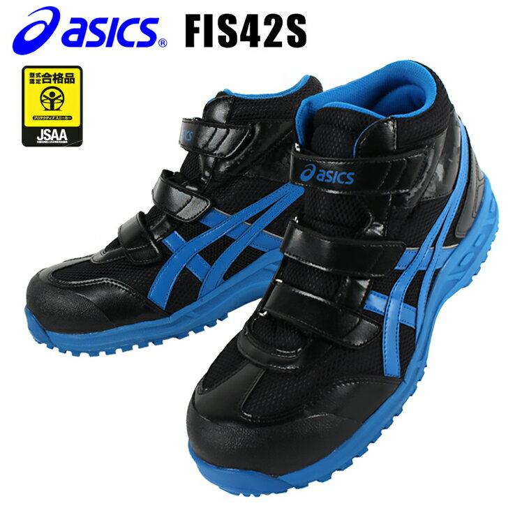 【タイムセール】【送料無料】アシックス(asics) ウィンジョブ FIS42S 安全靴 ハイカット スニーカー JSAA規格A種 全3色 22.5cm-30cm