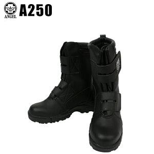 安全靴 エンゼル 半長靴マジック A250 普通作業靴 メンズ 作業靴 24.5cm〜28cm