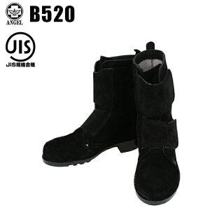 エンゼル 安全靴 半長靴マジック00-ENG-B520 溶接用 編み上げJIS規格S種ANGEL安全靴 / 安全靴  / 作業用安全靴