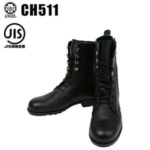 エンゼル 安全靴 長編上靴 CH511 普通作業用 編み上げ靴 JIS規格S種ANGEL安全靴 / 安全靴  / 作業用安全靴