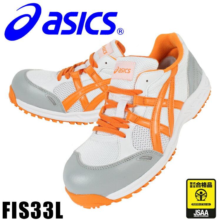 【在庫処分】 アシックス(asics) 安全靴 スニーカー ウィンジョブ FIS33L JSAA規格B種 全3色 24.5cm-30cm
