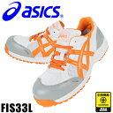 【送料無料】安全靴 スニーカー アシックス asics ウィンジョブ FIS33L JSAA規格B種 全3色 24.5cm-30cm