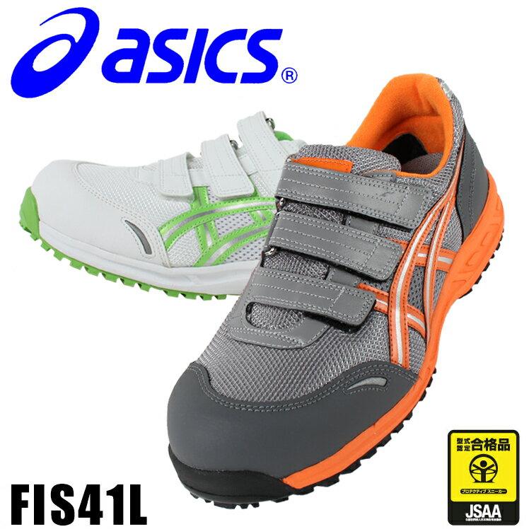 【送料無料】アシックス(asics) ウィンジョブFIS41L 安全靴 スニーカー JSAA規格B種 全5色 22.5cm-30cm