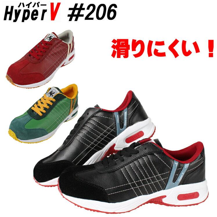 日進ゴム 安全靴 HV-206 ハイパーVソール  (188)