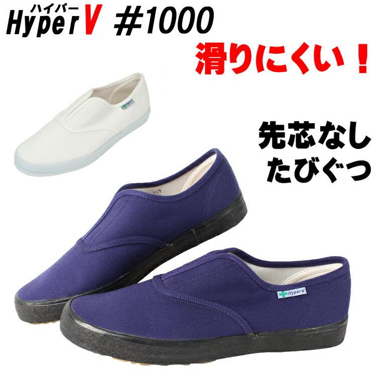 日進ゴム 作業靴 (先芯なし) HV-1000ハイパーVソール  (188)