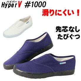 作業靴 ハイパーV たびぐつ(先芯なし) HV-1000 メンズ レディース 作業靴 滑りにくい 22.5cm〜28cm (188)