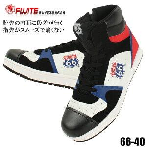 安全靴 富士手袋工業 安全スニーカー 66-40 ハイカット・ミッドカット 紐タイプ メンズ 作業靴 24.5cm-29cm