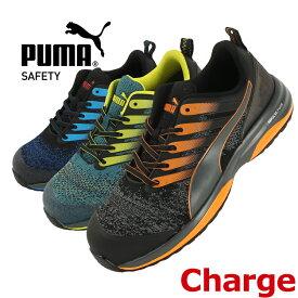 安全靴 プーマ 安全スニーカー CHARGE ローカット 紐タイプ メンズ 作業靴 JSAA規格 25cm-28cm